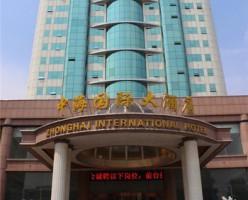 中海国际大酒店